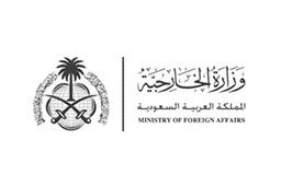 Ministerio de asuntos exteriores Arabia Saudí